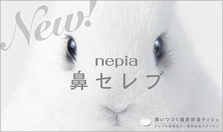 鼻セレブ(ネピア)