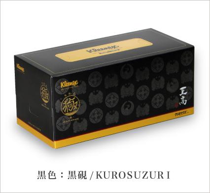 クリネックス 至高 極 -KIWAMI-(クリネックス)